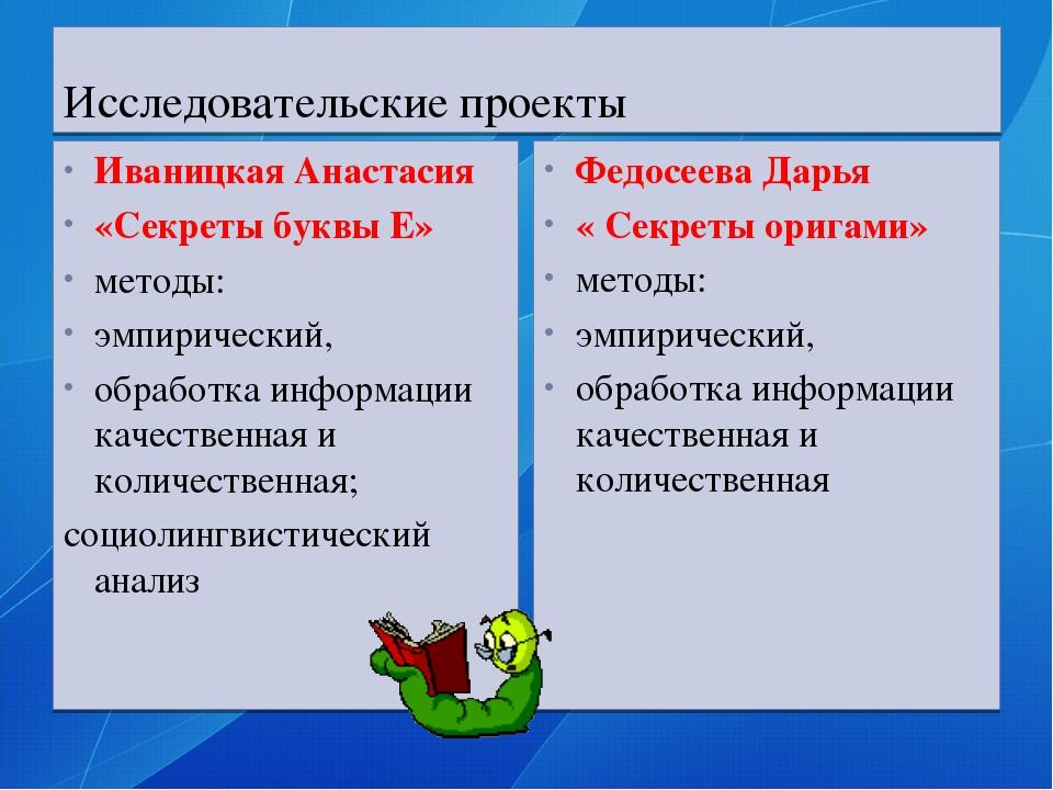 Исследовательские проекты Иваницкая Анастасия «Секреты буквы Е» методы: эмпир...