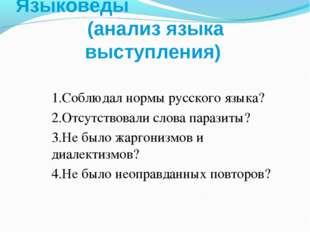 Языковеды (анализ языка выступления) 1.Соблюдал нормы русского языка? 2.Отсут