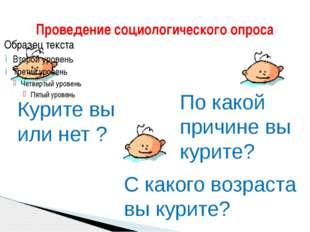Проведение социологического опроса Курите вы или нет ? С какого возраста вы к