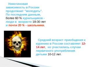Средний возраст приобщения к курению в России составляет 12-14 лет, но участ