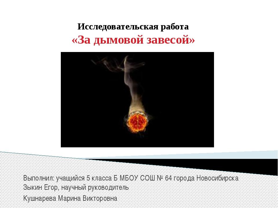 Исследовательская работа «За дымовой завесой» Выполнил: учащийся 5 класса Б М...