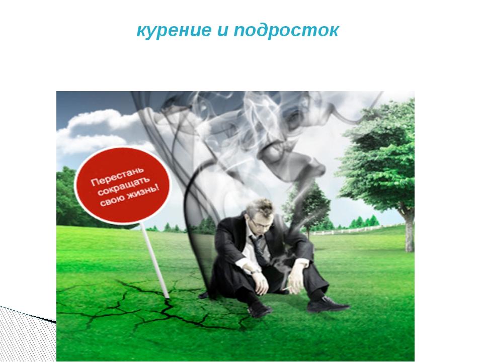 курение и подросток