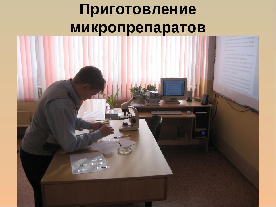 Приготовление микропрепаратов