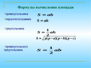 Формулы вычисления площади прямоугольника параллелограмма  треугольника  п