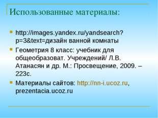 Использованные материалы: http://images.yandex.ru/yandsearch?p=3&text=дизайн