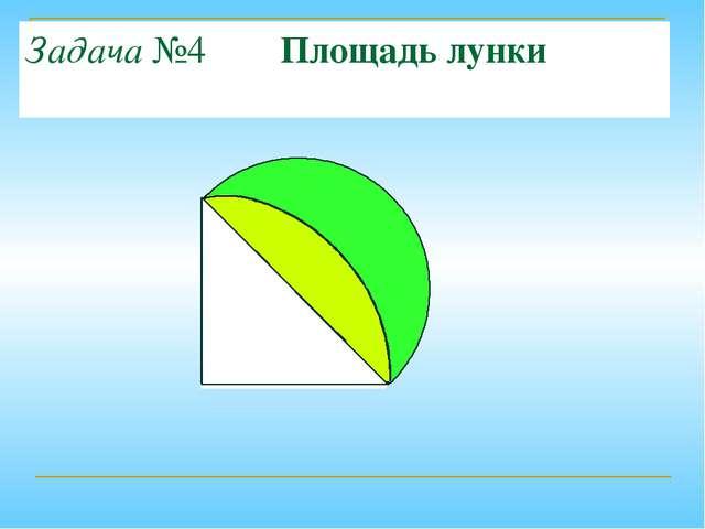 Задача №4 Площадь лунки