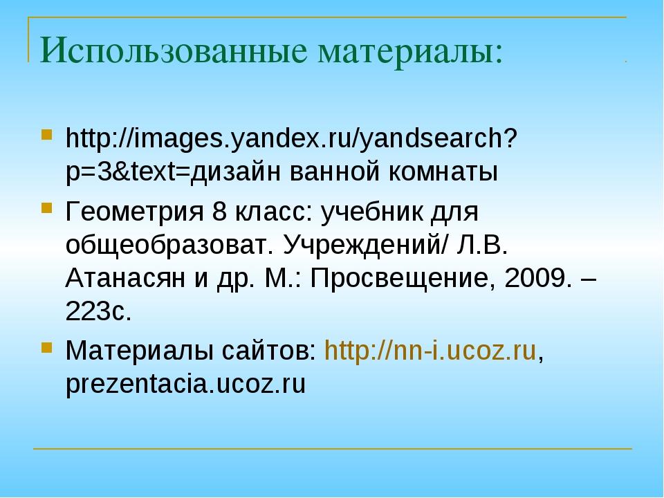 Использованные материалы: http://images.yandex.ru/yandsearch?p=3&text=дизайн...