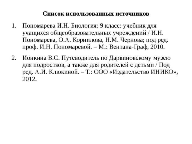 Список использованных источников Пономарева И.Н. Биология: 9 класс: учебник д...