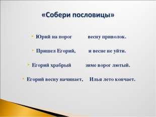 Юрий на порог весну приволок. Пришел Егорий, и весне не уйти. Егорий храбрый