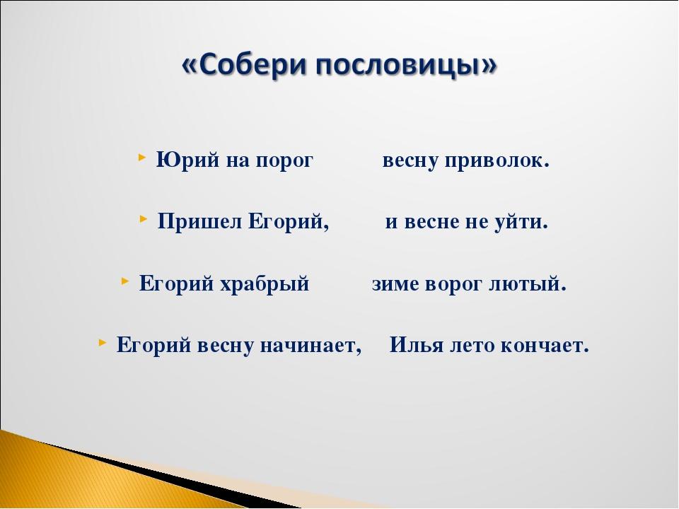 Юрий на порог весну приволок. Пришел Егорий, и весне не уйти. Егорий храбрый...