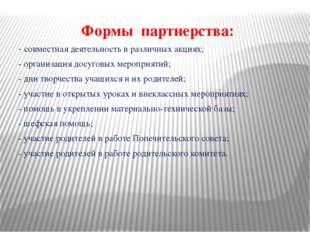 Формы партнерства: - совместная деятельность в различных акциях; - организаци