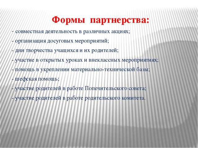 Формы партнерства: - совместная деятельность в различных акциях; - организаци...