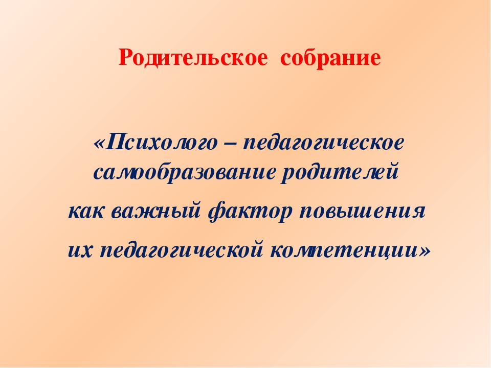 Родительское собрание «Психолого – педагогическое самообразование родителей к...