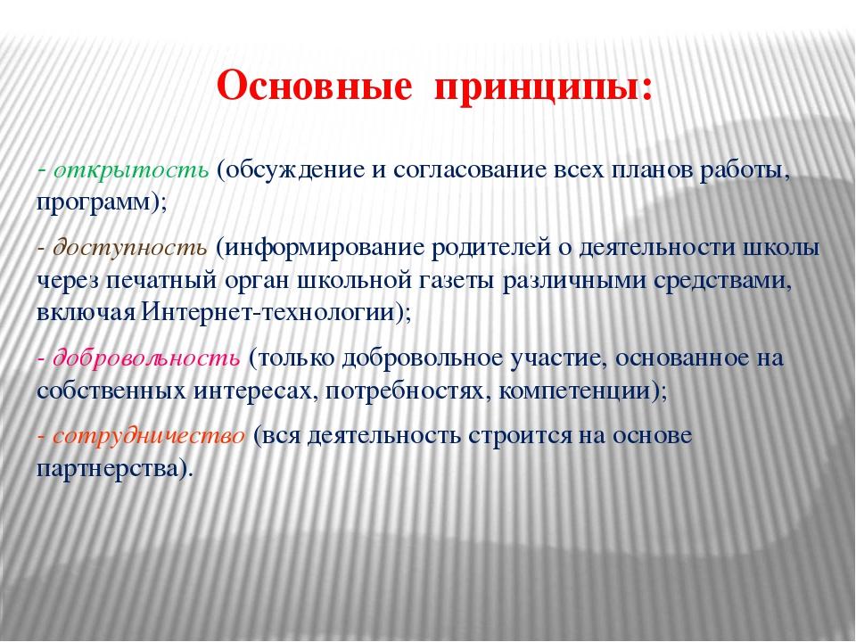 Основные принципы: - открытость (обсуждение и согласование всех планов работы...