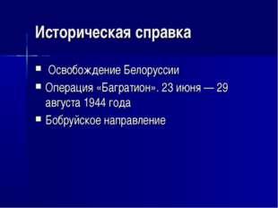 Историческая справка Освобождение Белоруссии Операция «Багратион». 23 июня —