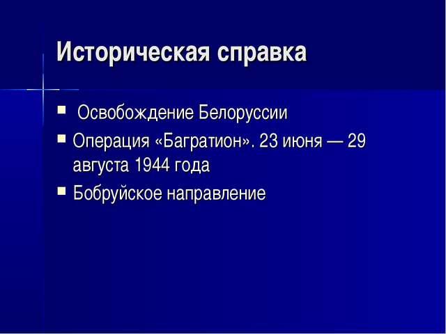 Историческая справка Освобождение Белоруссии Операция «Багратион». 23 июня —...