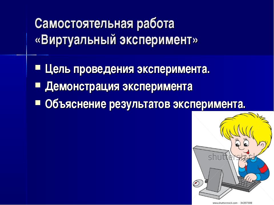 Самостоятельная работа «Виртуальный эксперимент» Цель проведения эксперимента...