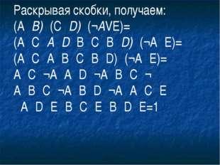 Раскрывая скобки, получаем: (А۷В)۸(С۷D)۸(¬АVE)= (А۸С۷А۸D۷В۸С۷В۸D)۸(¬A۷E)= (A۸