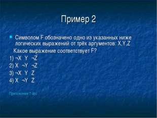 Пример 2 Символом F обозначено одно из указанных ниже логических выражений от