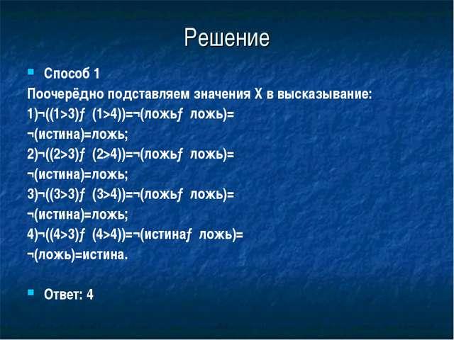 Решение Способ 1 Поочерёдно подставляем значения X в высказывание: 1)¬((1>3)→...