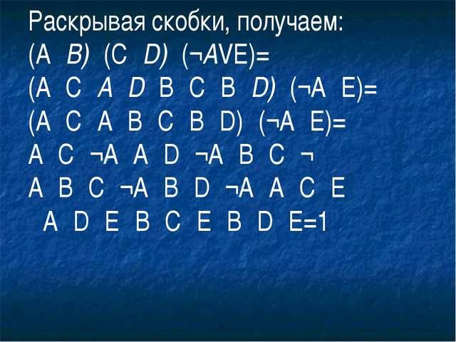 Раскрывая скобки, получаем: (А۷В)۸(С۷D)۸(¬АVE)= (А۸С۷А۸D۷В۸С۷В۸D)۸(¬A۷E)= (A۸...