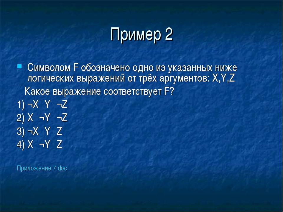 Пример 2 Символом F обозначено одно из указанных ниже логических выражений от...
