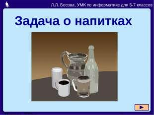 Задача о напитках Л.Л. Босова, УМК по информатике для 5-7 классов Москва, 200