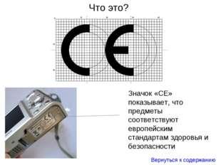 Что это? Значок «CE» показывает, что предметы соответствуют европейским станд