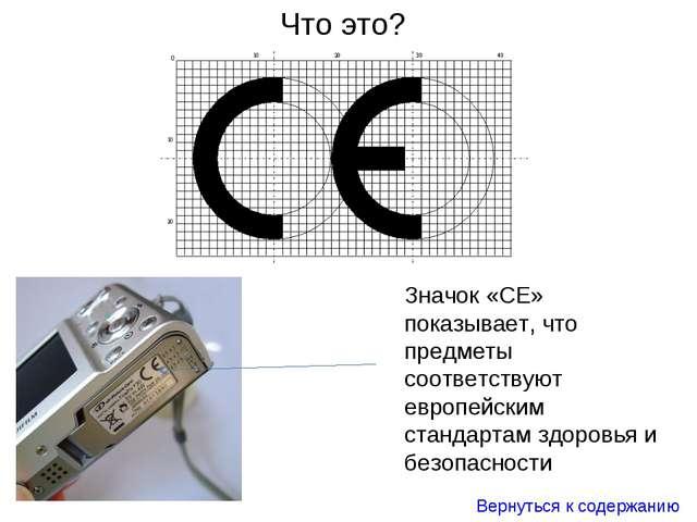 Что это? Значок «CE» показывает, что предметы соответствуют европейским станд...
