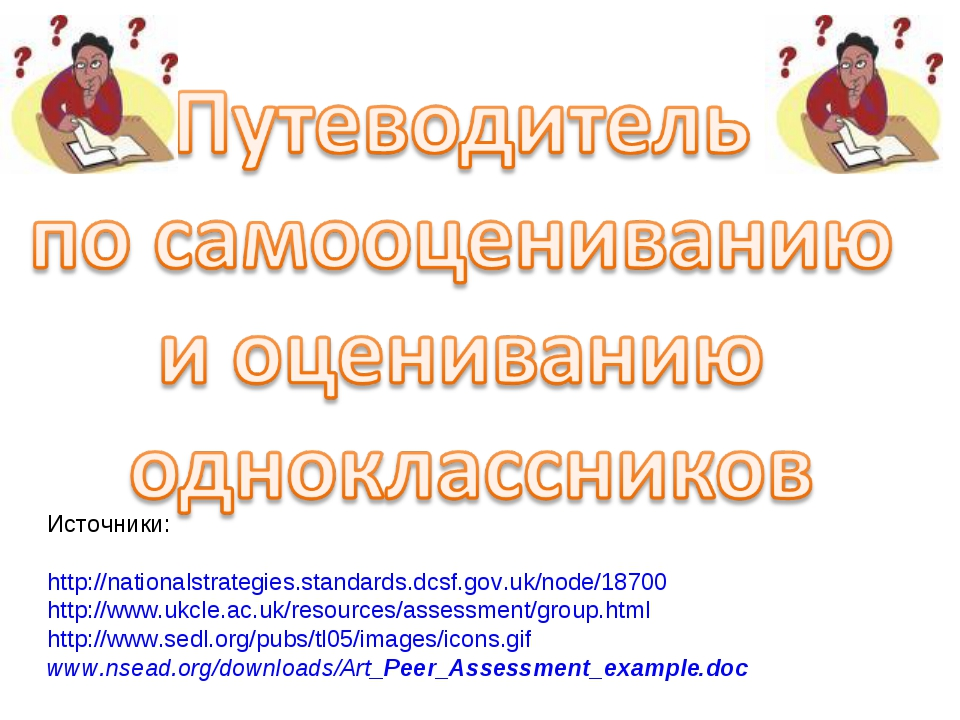 Источники: http://nationalstrategies.standards.dcsf.gov.uk/node/18700 http://...