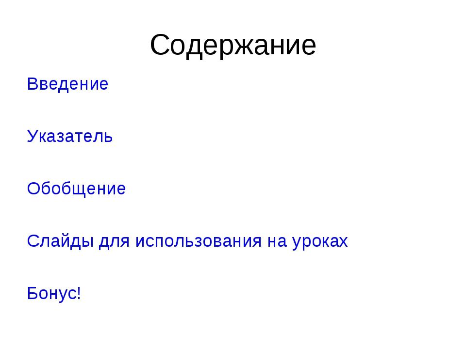Содержание Введение Указатель Обобщение Слайды для использования на уроках Бо...