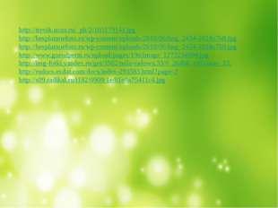 http://trevik.ucoz.ru/_ph/2/165179141.jpg http://besplatnoefoto.ru/wp-content