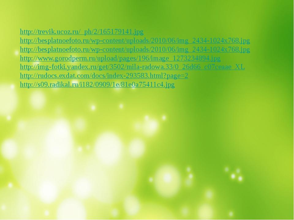 http://trevik.ucoz.ru/_ph/2/165179141.jpg http://besplatnoefoto.ru/wp-content...