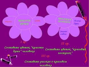"1 гр. Составьте цветок ""красота души"" человека ІІ гр. Составьте цветок ""краси"