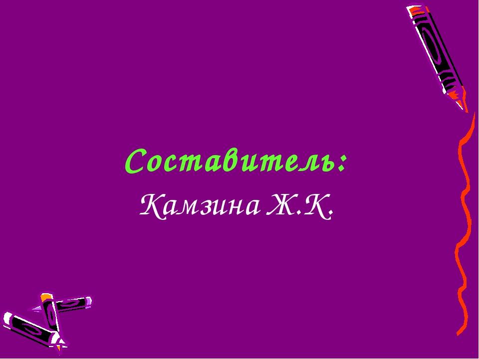 Составитель: Камзина Ж.К.