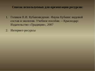 Список используемых для презентации ресурсов: Голиков В.И. Кубановедение. Фау