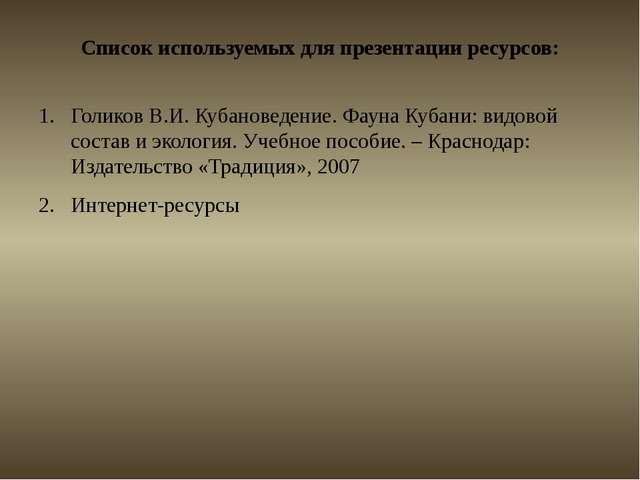 Список используемых для презентации ресурсов: Голиков В.И. Кубановедение. Фау...