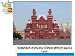 Напротив собора находится Исторический музей.