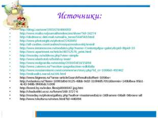 Источники: http://blog.i.ua/user/1931676/466693/ http://www.realto.ru/journal