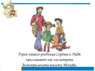 Герои нашего учебника Серёжа и Надя приглашают нас посмотреть достопримечате