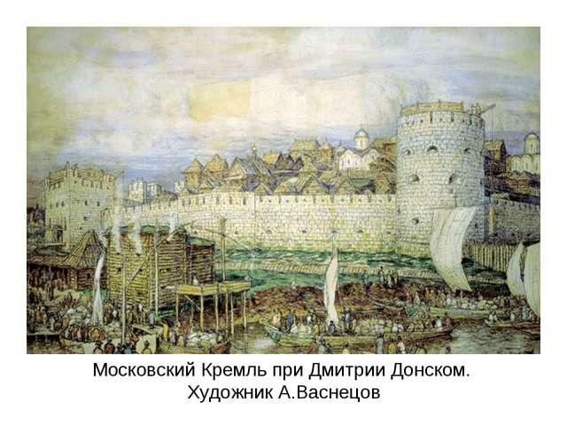 Московский Кремль при Дмитрии Донском. Художник А.Васнецов
