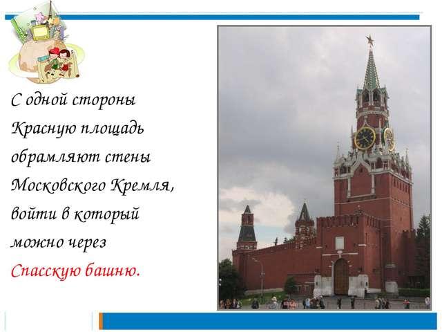 С одной стороны Красную площадь обрамляют стены Московского Кремля, войти в к...