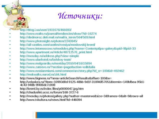 Источники: http://blog.i.ua/user/1931676/466693/ http://www.realto.ru/journal...