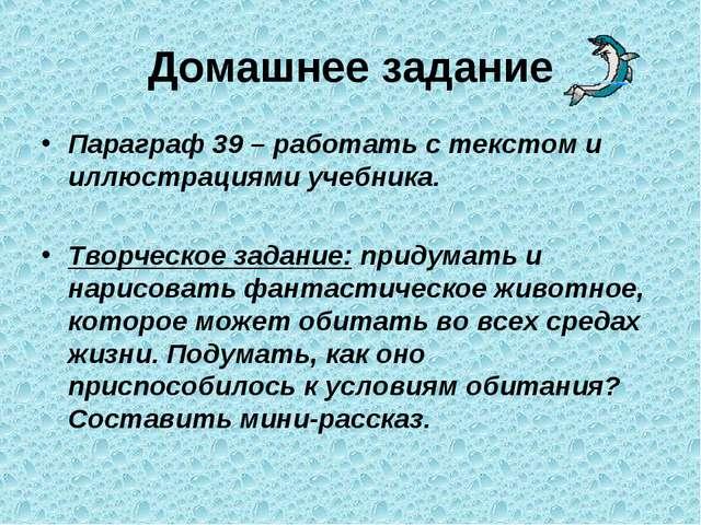 Домашнее задание Параграф 39 – работать с текстом и иллюстрациями учебника. Т...