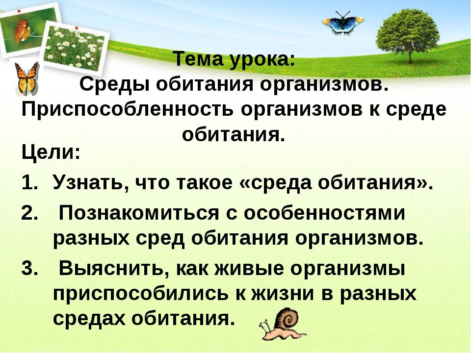 Тема урока: Среды обитания организмов. Приспособленность организмов к среде о...