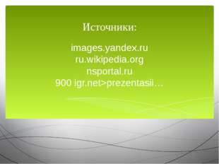 images.yandex.ru ru.wikipedia.org nsportal.ru 900 igr.net>prezentasii… Источ