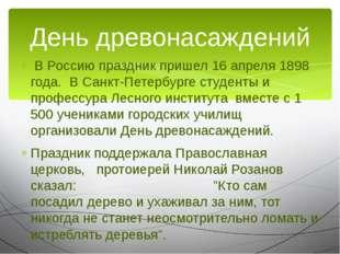 В Россию праздник пришел 16 апреля 1898 года. В Санкт-Петербурге студенты и