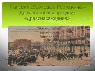 . 7 апреля 1910 года в Ростове-на –Дону состоялся праздник «Древонасаждения»