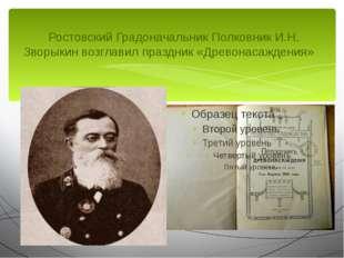 Ростовский Градоначальник Полковник И.Н. Зворыкин возглавил праздник «Древон