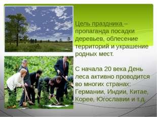 Цель праздника – пропаганда посадки деревьев, облесение территорий и украшени